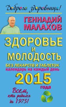Малахов Г.П. - Здоровье и молодость без лекарств и таблеток. Календарь на каждый день 2015 года обложка книги