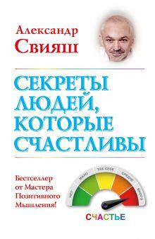 Свияш А.Г. - Секреты людей, которые счастливы обложка книги