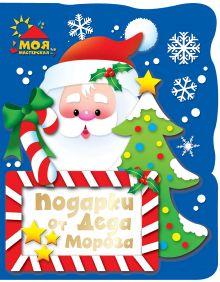 . - Подарки от Деда Мороза обложка книги