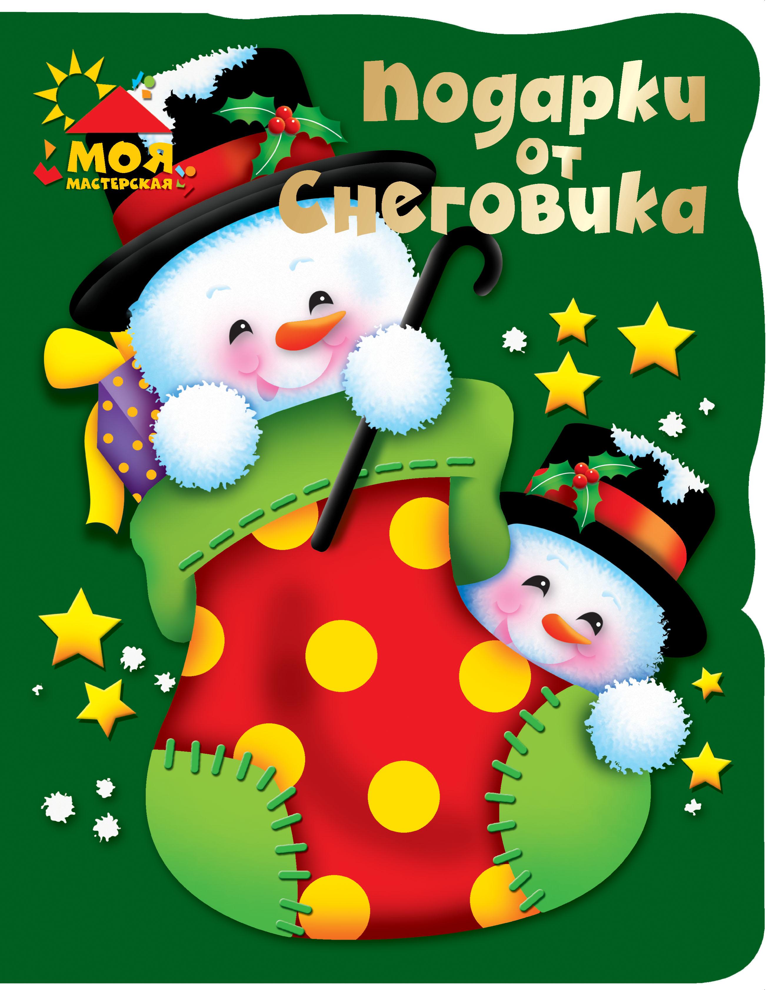 . Подарки от Снеговика новогодний подарок своими руками