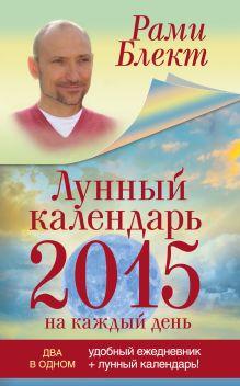 Лунный календарь 2015 на каждый день обложка книги