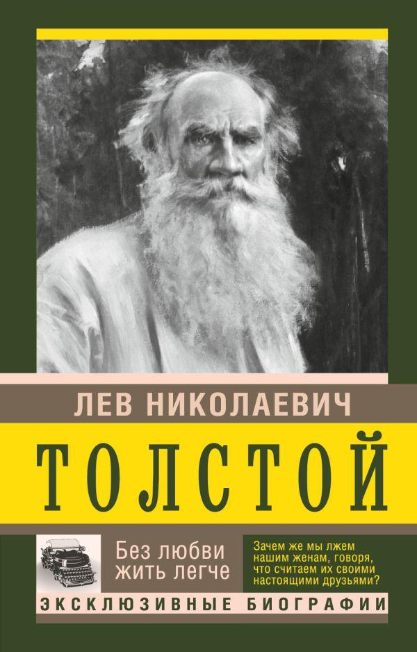 Без любви жить легче Толстой Л.Н.