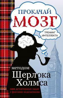 Кузина С.В. - Прокачай мозг методом Шерлока Холмса обложка книги
