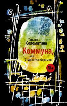 Соломатина Т.Ю. - Коммуна, или Студенческий роман обложка книги