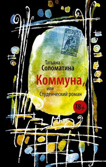 Коммуна, или Студенческий роман Соломатина Т.Ю.