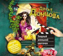 Донцова Д.А. -  Хищный аленький цветочек (на CD диске) обложка книги