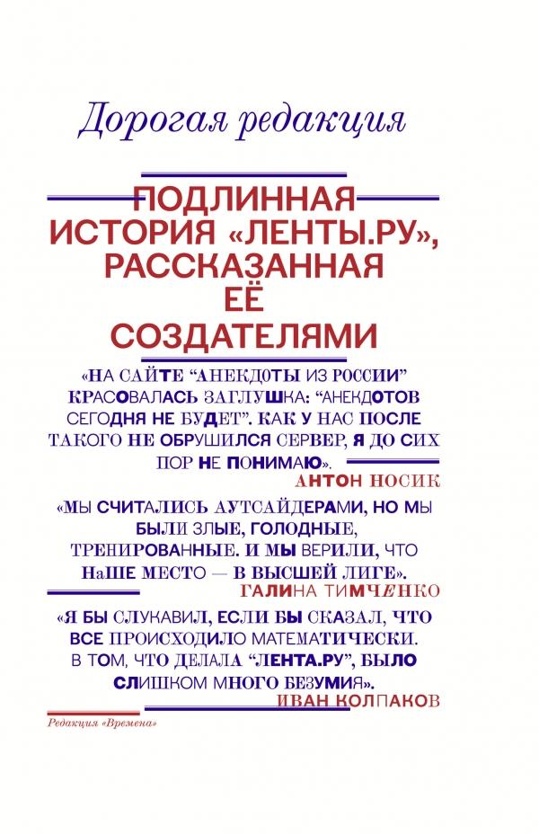 Дорогая редакция. Подлинная история Ленты.ру, рассказанная ее создателями Тимченко Галина