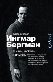Шёберг Т. - Ингмар Бергман: Жизнь, любовь и измены обложка книги