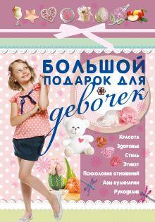 Шлопак Т.Г. - Большой подарок для девочек обложка книги