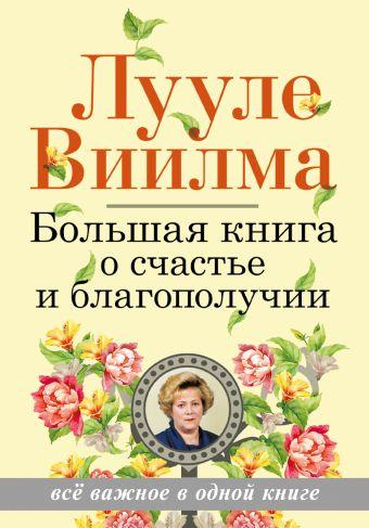 Большая книга о счастье и благополучии Виилма Л.