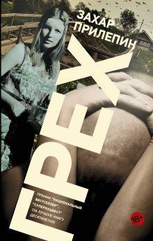 Прилепин Захар - Грех обложка книги