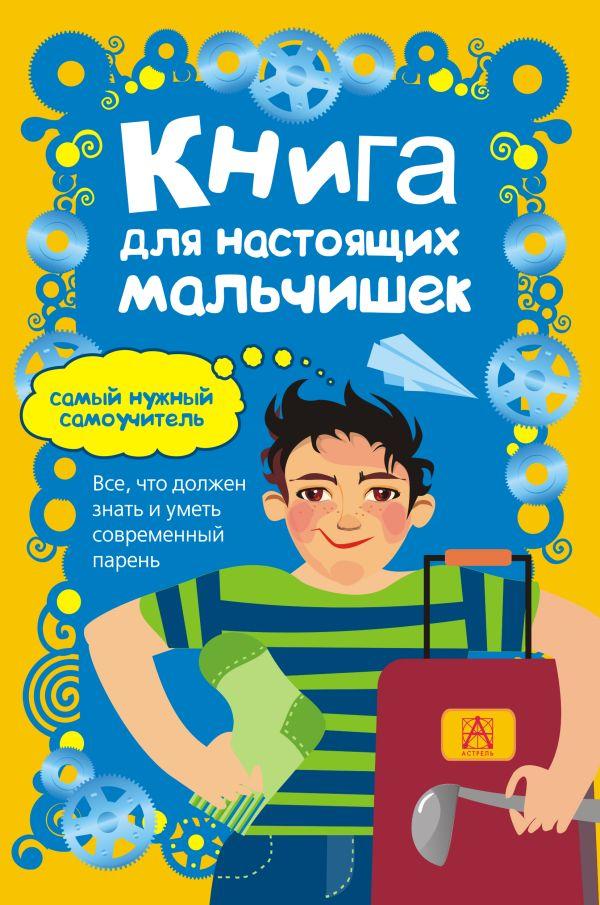 Книга для настоящих мальчишек .