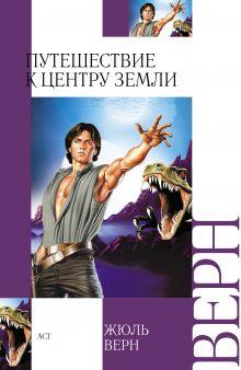 Путешествие к центру Земли обложка книги