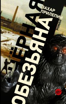 Прилепин Захар - Черная обезьяна обложка книги