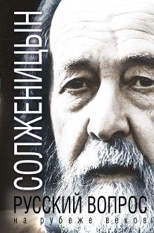 Солженицын А.И. - Русский вопрос на рубеже веков обложка книги