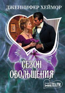Хеймор Д. - Сезон обольщения обложка книги