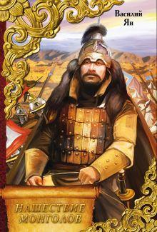 Ян В. - Нашествие монголов обложка книги