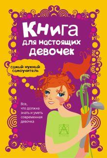 Кускова И.А. - Книга для настоящих девочек обложка книги