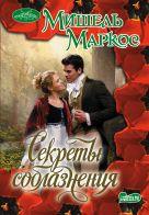 Маркос М. - Секреты соблазнения' обложка книги