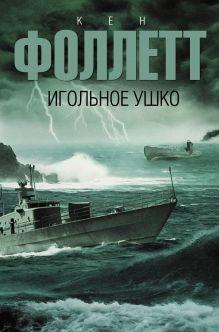 Фоллетт К. - Игольное ушко обложка книги