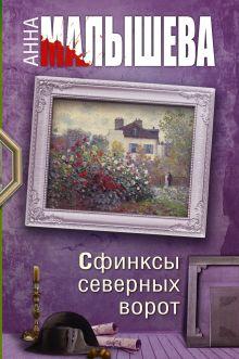 Малышева А.В. - Сфинксы северных ворот обложка книги