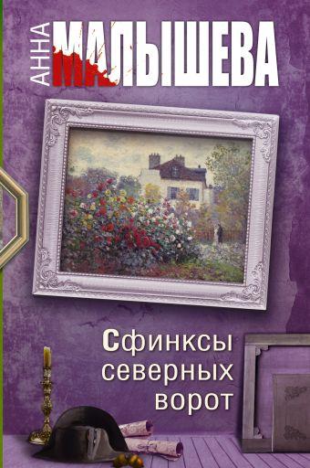 Сфинксы северных ворот Малышева А.В.