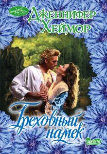 Хеймор Д. - Греховный намек обложка книги