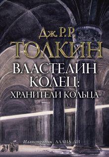 Властелин колец. Хранители кольца (с илл.Ли) обложка книги