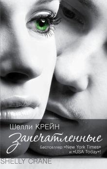 Крейн Ш. - Запечатленные обложка книги