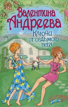Андреева В.А. - Ключи от седьмого неба обложка книги