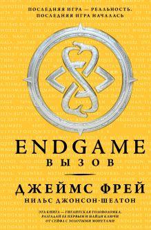 Фрей Джеймс - Endgame. Вызов обложка книги