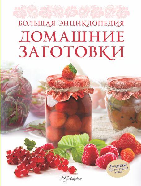 Домашние заготовки.Большая энциклопедия