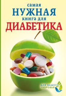 . - Самая нужная книга для диабетика обложка книги