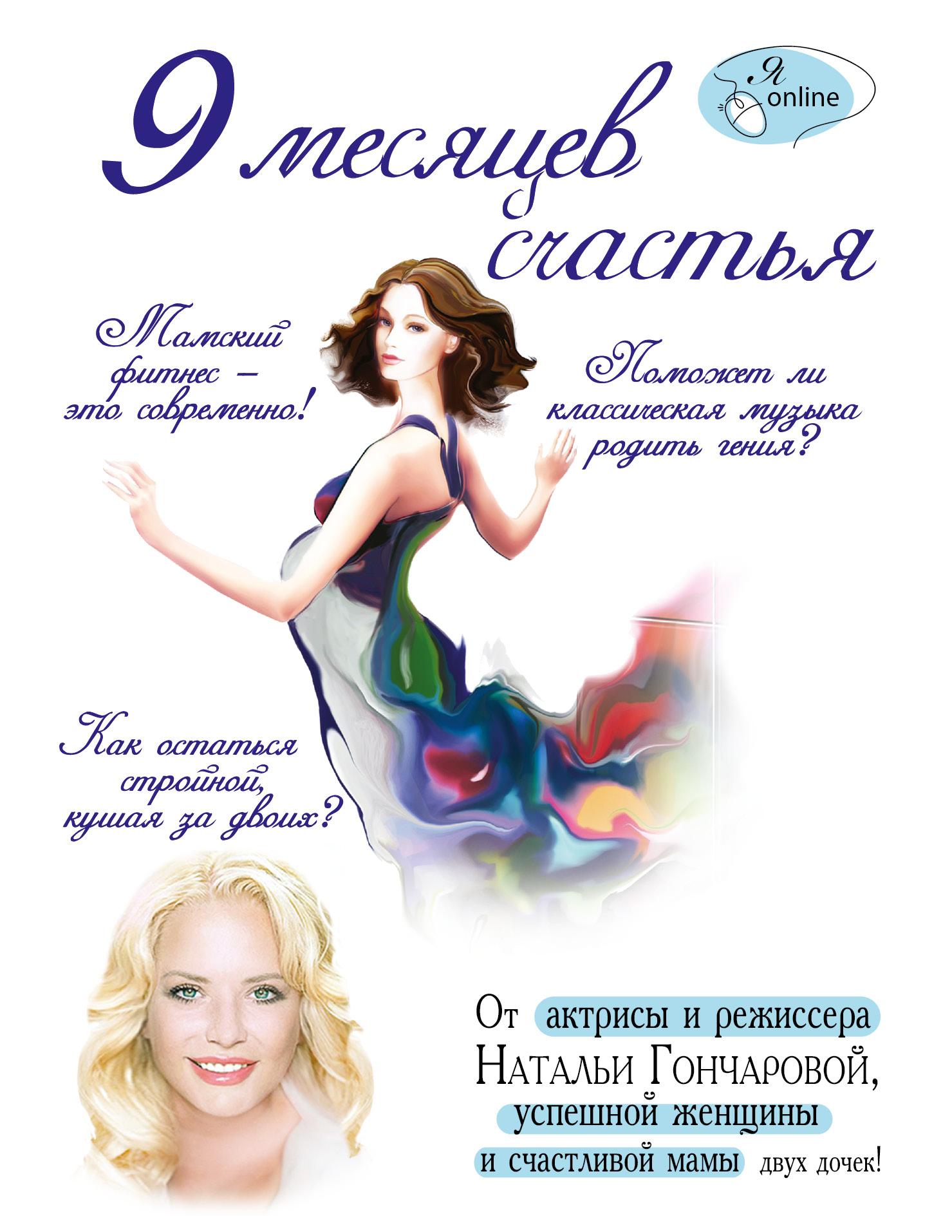 9 месяцев счастья ( Гончарова Н.С.  )