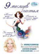 Гончарова Н.С. - 9 месяцев счастья' обложка книги