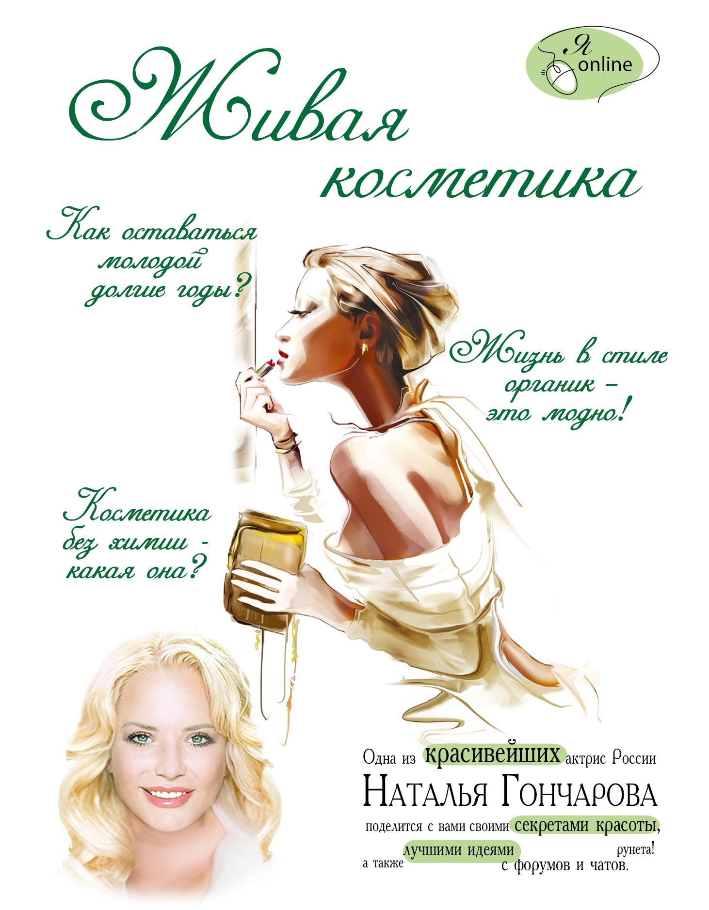 Живая косметика ( Гончарова Н.С.  )