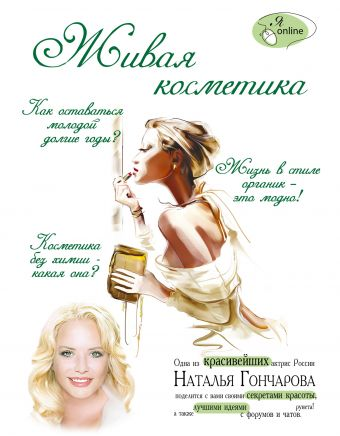 Живая косметика Гончарова Н.С.