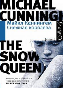 Каннингем М. - Снежная королева обложка книги