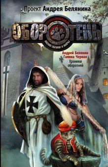 Белянин А.О., Черная Г. - Хроники оборотней обложка книги