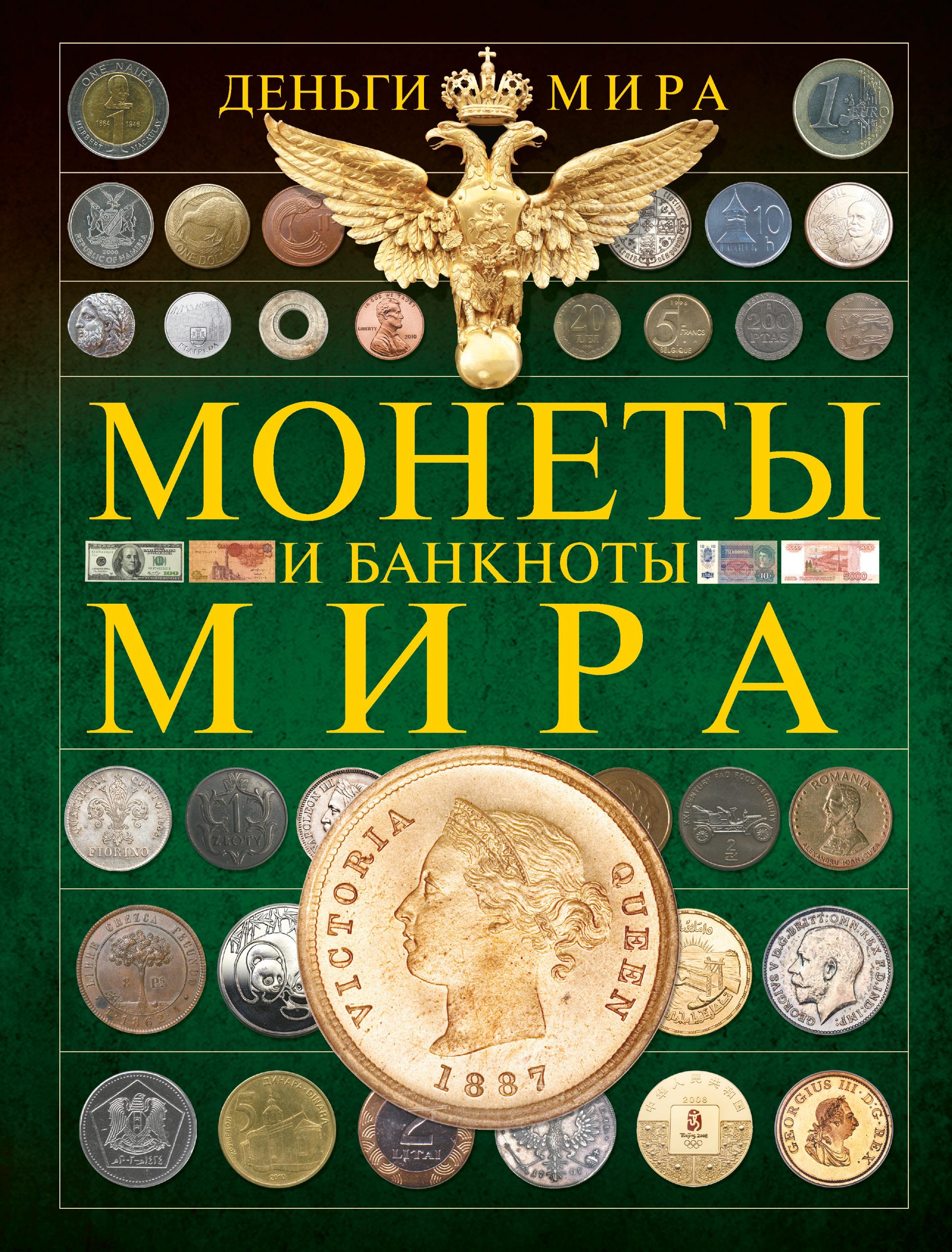 Монеты и банкноты мира. Деньги мира ( Кошевар Д.В.  )