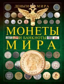 Кошевар Д.В. - Монеты и банкноты мира. Деньги мира обложка книги