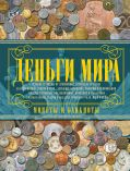 Деньги мира. Монеты и банкноты мира