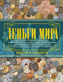 Кошевар Д.В. - Деньги мира. Монеты и банкноты мира обложка книги