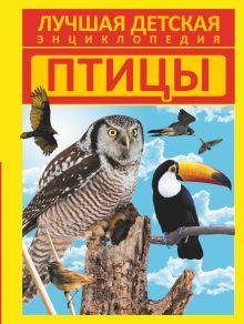 . - Птицы обложка книги