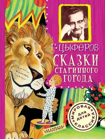 Сказки старинного города Цыферов Г.