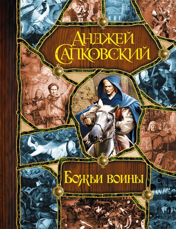 Божьи воины Сапковский А.