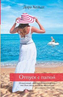 Хельдт Д. - Отпуск с папой обложка книги