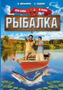 Рыбалка. Для папы и сына обложка книги