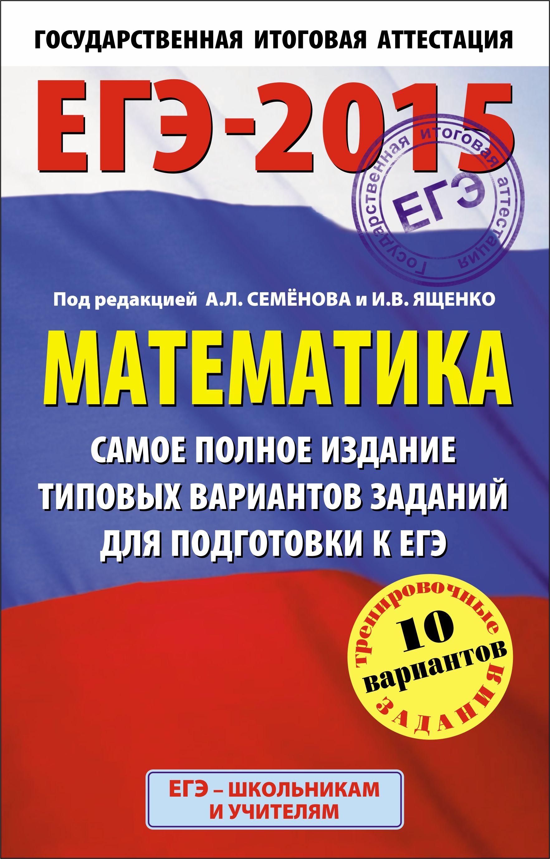 ЕГЭ-2015. Математика. (84х108/32) Самое полное издание типовых вариантов заданий для подготовки к ЕГЭ. 11 класс