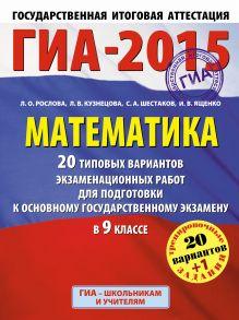 ГИА-2015. Математика. (60х90/8) 20+1 типовых вариантов экзаменационных работ для подготовки к основному государственному экзамену. 9 класс обложка книги